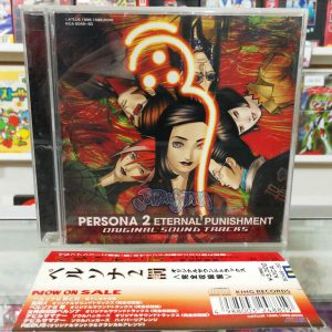 ost_persona2ep