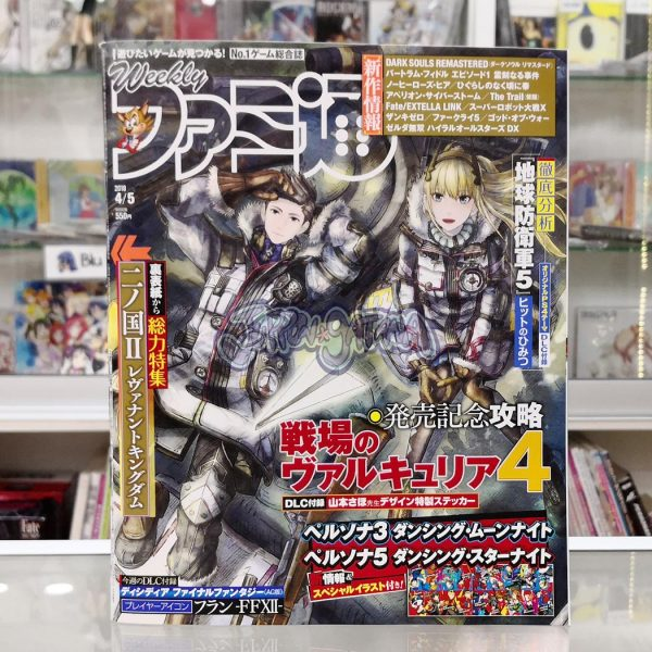 revista_famitsuabril