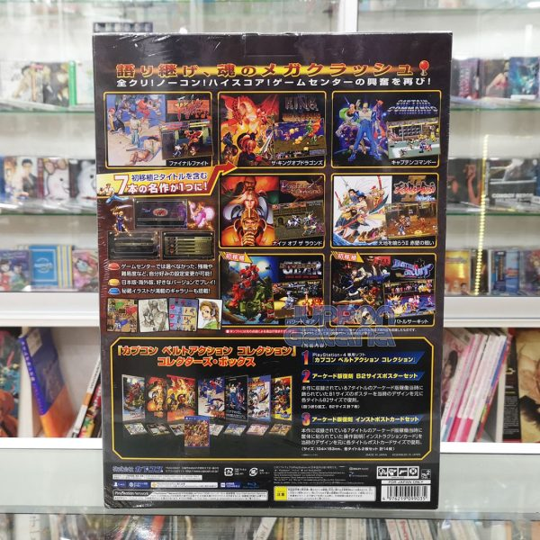 ps4_capcombeltaction_limited2
