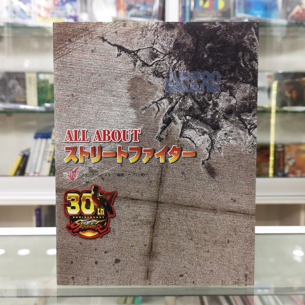 art_streetfighter_allabout_anniversary