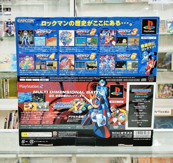 ps1_rockmancollection_specialbox2