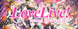 lovelive_banner