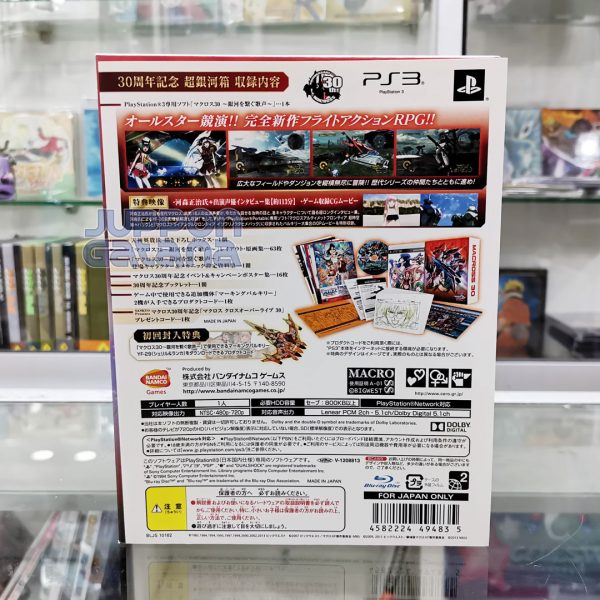 ps3_macross30_limited5
